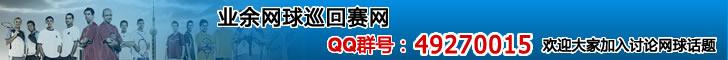 业余网球巡回赛网QQ群,欢迎大家加入讨论网球话题!