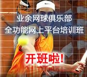 本网各地网球俱乐部专门机构组织大家练球,培训!